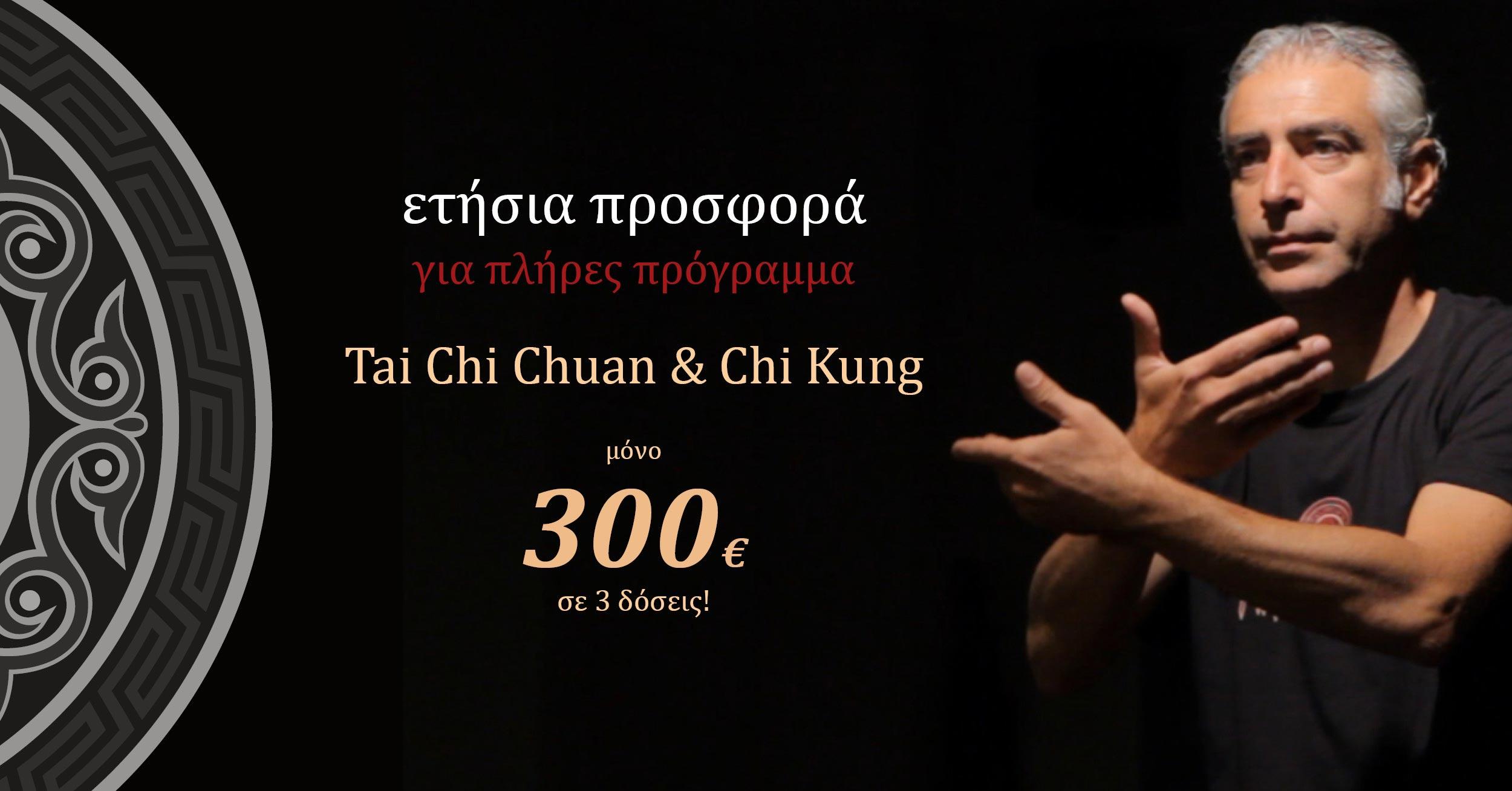 Κόστος για 3 μαθήματα την εβδομάδα (Τάι Τσι Τσουάν & Τσι Κονγκ) / 45€ μηνιαίως.
