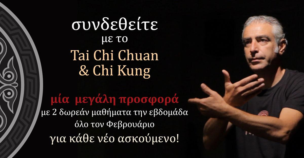 Κατηγορία  Προσφορές. Συνδεθείτε με το Tai Chi Chuan! Ο Φεβρουάριος δωρεάν  για νέους ασκούμενους! c6c31ff1beb